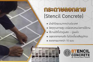 มารู้จักกระดาษลอกลาย (Stencil Concrete) กัน!!