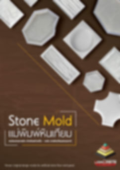 หน้าปกหินเทียม-02-25-1-19-02.jpg