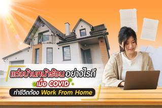 แต่งบ้านหน้าร้อนอย่างไรดี เมื่อ Covid ทำชีวิตต้อง Work From Home