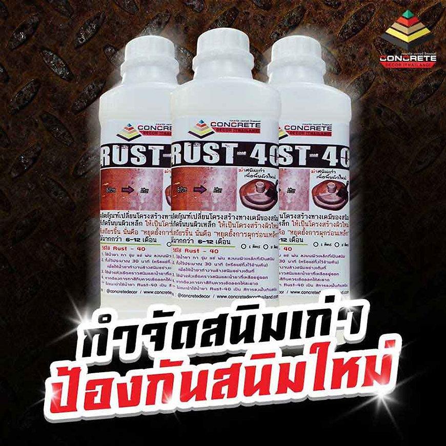 Rust-40-ล้างสนิม.jpg