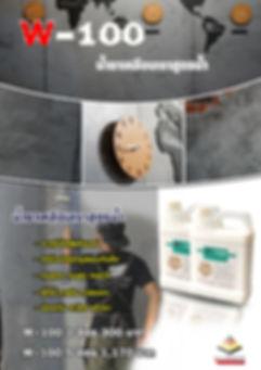 ผลิตภัณฑ์น้ำยาเคลือบ w-100 WEB11.jpg