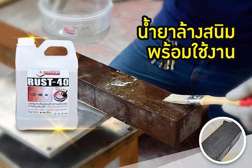 Rust-40-ล้างสนิม2.jpg