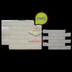 WM09- BrickStone ลายน้ำ.png
