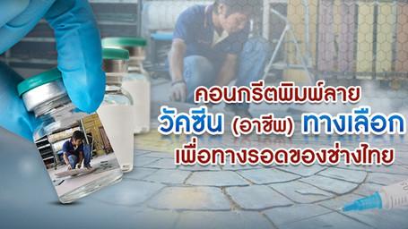 คอนกรีตพิมพ์ลาย วัคซีน(อาชีพ)ทางเลือก                                      เพื่อทางรอดของช่างไทย