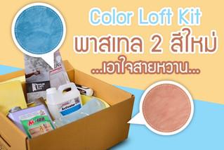 Color Loft Kit พาสเทล 2 สีใหม่ เอาใจสายหวาน