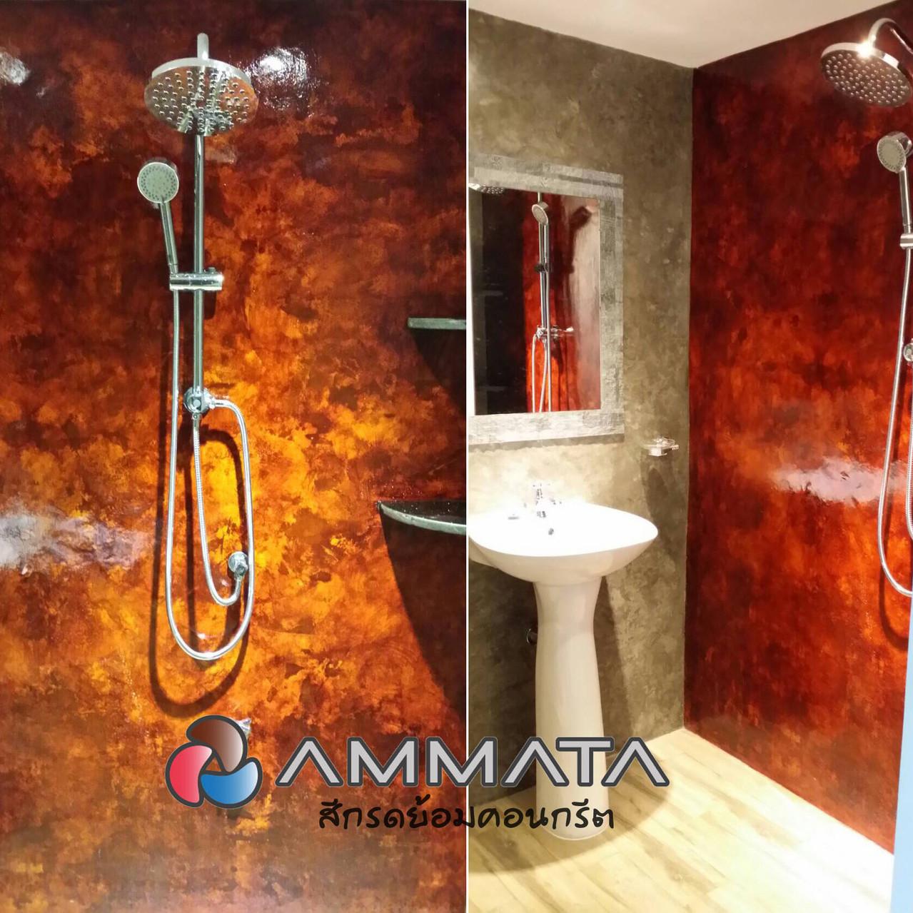 Ammata - สีกรดย้อมคอนกรีต (14)