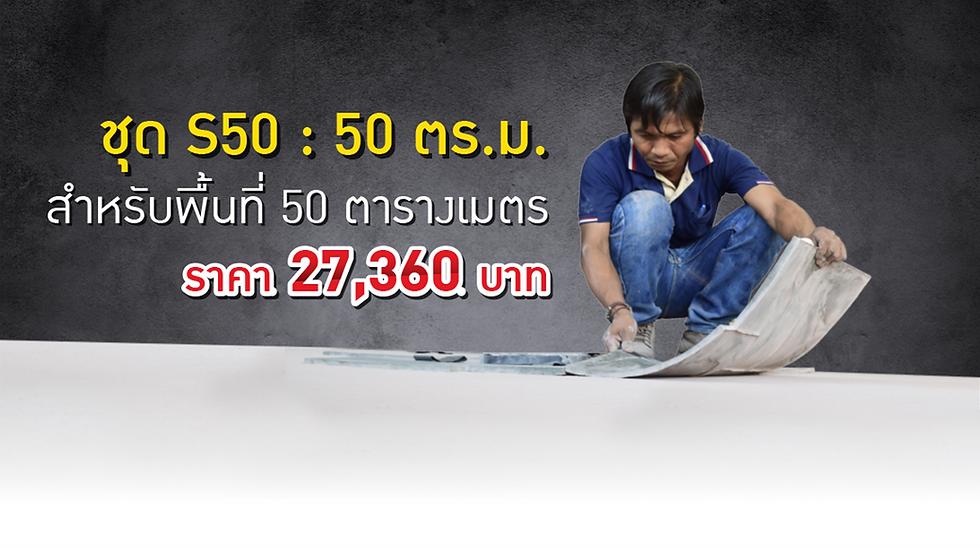 S50-50 ตร.ม.png