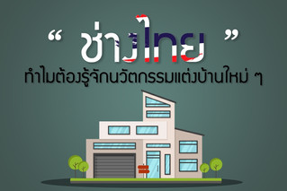 """"""" ช่างไทย """" ทำไมต้องรู้จักนวัตกรรมแต่งบ้านใหม่ ๆ"""