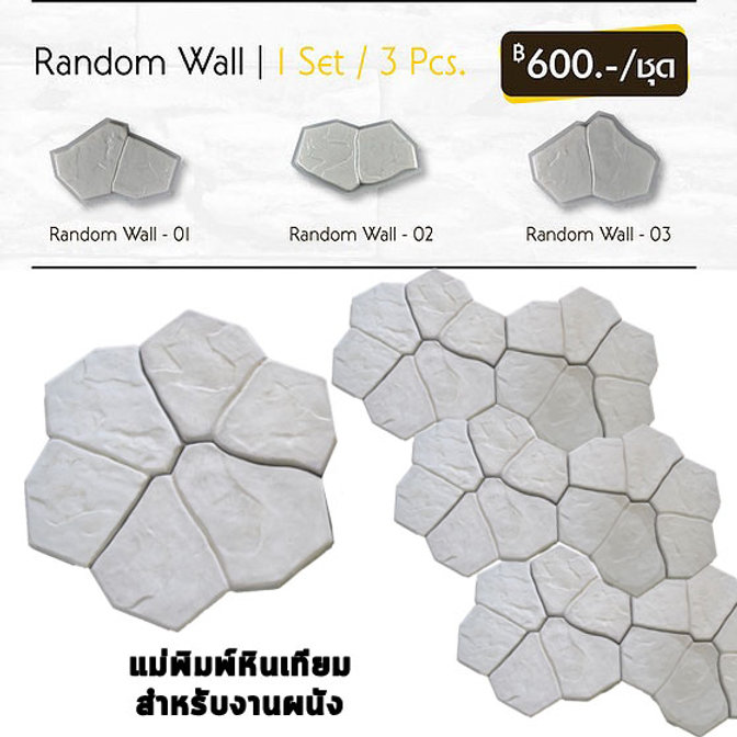 Random-Wall.jpg