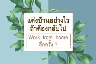 แต่งบ้านอย่างไร ถ้าต้องกลับไป Work from home อีกครั้ง ?