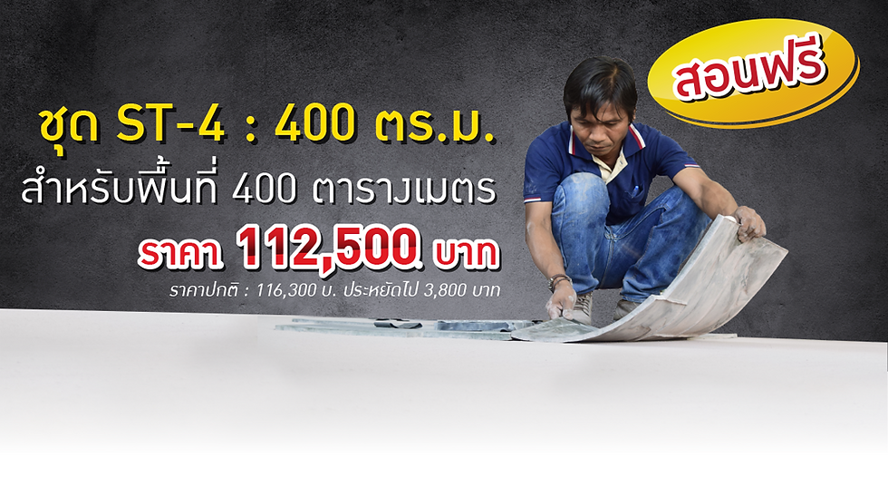 ST4-400 ตร.ม.png