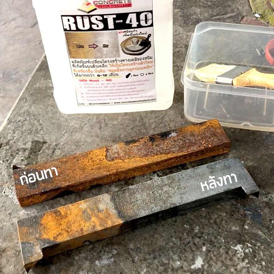 Rust-40-ล้างสนิม4.jpg