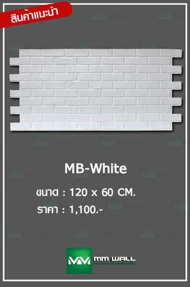 MB-White.jpg