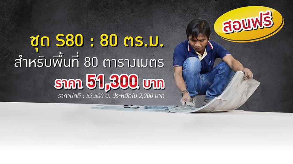 S80-80ตร.ม.png