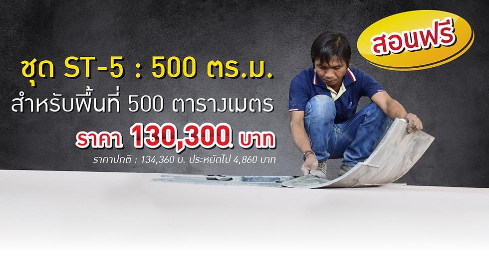 ST5-500 ตร.ม.png
