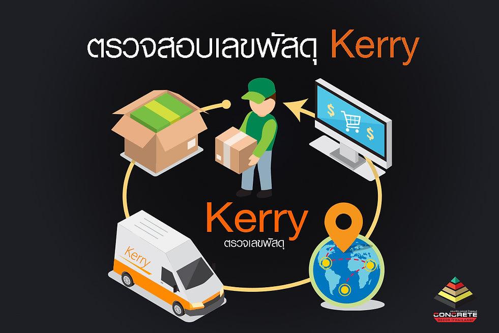 ใบเสร็จ kerry ใหม่.jpg