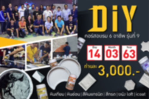 DIY รุ่น 9-2.jpg