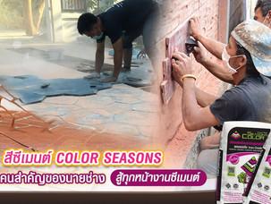 สีซีเมนต์ Color Seasons ลูกน้องคนสำคัญของนายช่าง สู้ทุกหน้างานซีเมนต์