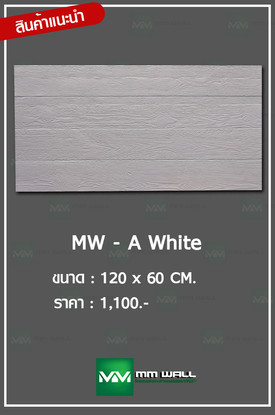 MW-A White.jpg