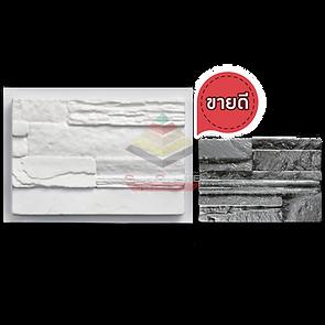 WM05-Artificial Stone Mold E  ลายน้ำ.png