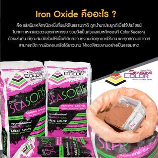 lron oxide คืออะไร? รู้กันบ้างไหมเอ่ย