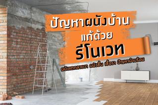 Renovate เก่าไป ใหม่มา | ปัญหาผนังบ้าน แก้ด้วยงานรีโนเวท