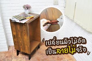 DIY เปลี่ยนโต๊ะไม้อัดเป็นลายไม้จริง !