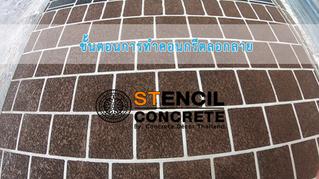 ขั้นตอนการทำคอนกรีตลอกลาย Stencil Concrete