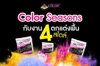 Color Seasons กับงานตกแต่งพื้น 4 สไตล์
