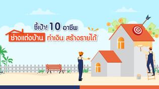 ชี้เป้า 10 อาชีพช่างแต่งบ้าน ทำเงิน สร้างรายได้