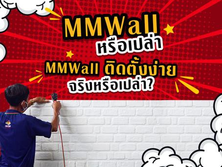 รู้จักกับ MMWall และเทคนิคการติดตั้งที่คุณห้ามพลาด !