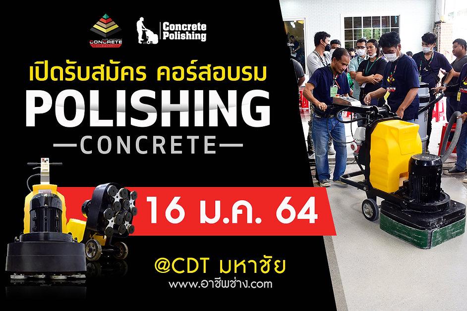 อบรม Polishing รุ่น 5.jpg