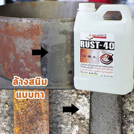 Rust-40-ล้างสนิม3.jpg