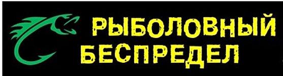 Рыболов Бесппредел.jpg