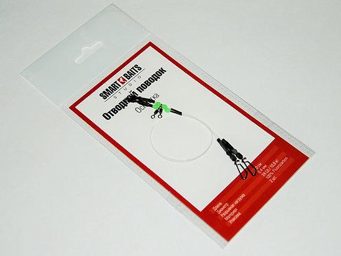 Оснастка «Отводной поводок» (без поводка)