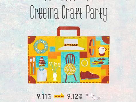 Creema Craft Party出展のお知らせ