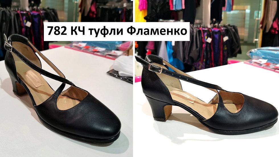 Туфли для фламенко 782КЧ