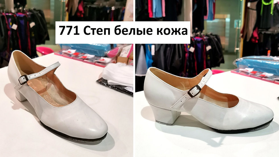 Туфли для степа 771