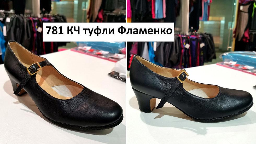 Туфли для фламенко 781КЧ