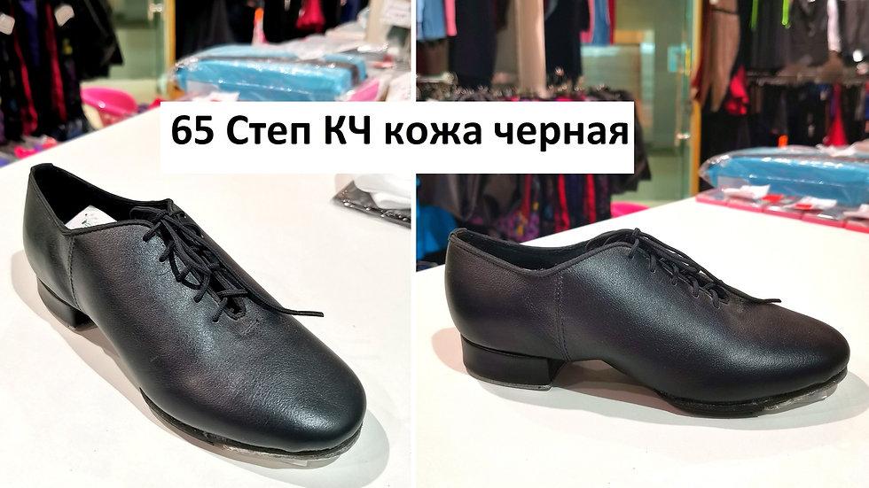 Туфли для степа 65КЧ