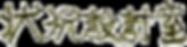 top_logo4.png