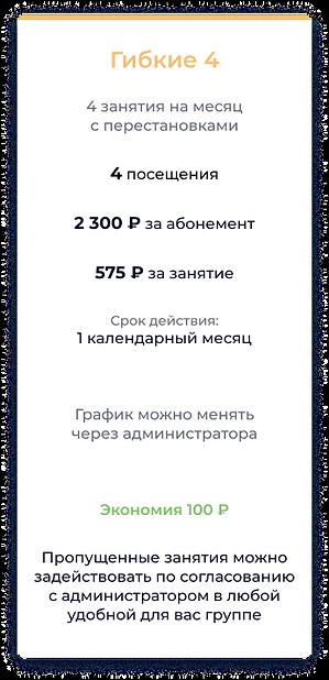 Гибкие 4.png