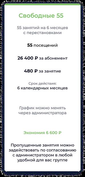 Свободные 25-1.png