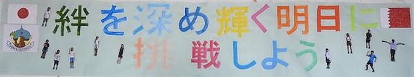 生徒会スローガン.jpg