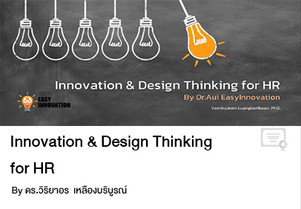 Innovation & Design Thinking for HR.jpg