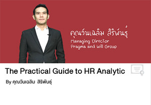 The Practical Guide to HR Analytic