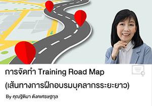 Training Road Map.jpg