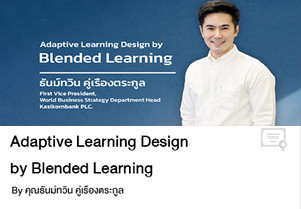 Adaptive Learning Design by Blended Learning.jpg