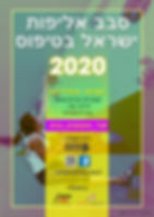 climbing competition israel 2020_A3.jpg