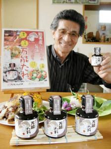 """能美の里山ファン倶楽部との共同企画商品""""焼肉に合う!万能たれ""""が新聞で取り上げられました。"""